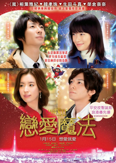 Miracle Devil Claus Love and Magic 2014 Japanese 720p BluRay DD5.1 x264-WiKi