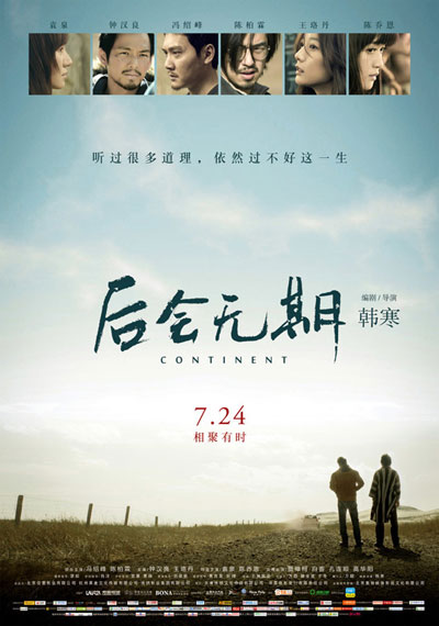 The Continent 2014 Mandarin 720p BluRay DD5.1 x264-WiKi