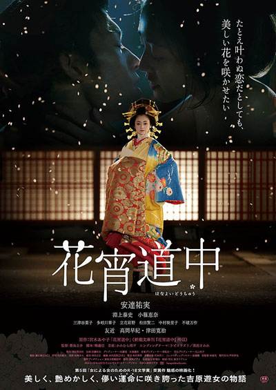 A Courtesan with Flowered Skin 2014 Japanese 1080p BluRay DD5.1 x264-WiKi