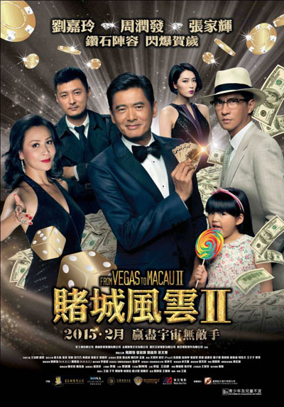 From Vegas to Macau II 2015 Chinese 720p BluRay DD5.1 x264-WiKi