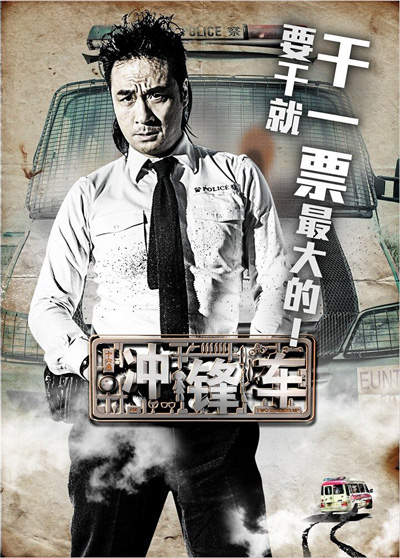 Two Thumbs Up 2015 Chinese 720p BluRay DD5.1 x264-WiKi