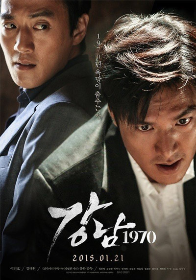 Gangnam 1970 AKA Gangnam Blues 2015 Korean 1080p BluRay DTS x264-WiKi