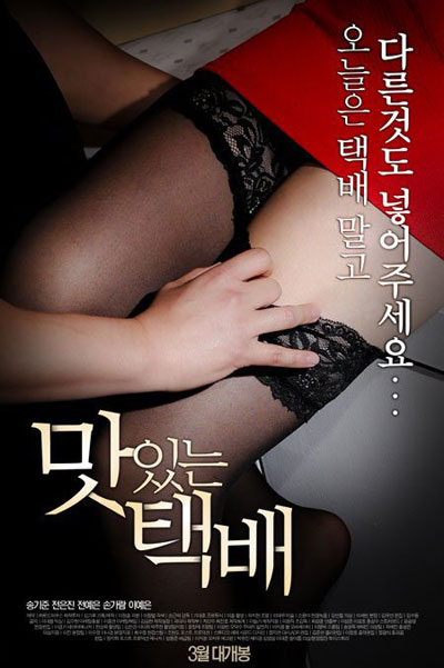Delicious Delivery 2015 Korean 1080p WEB-DL AAC H264-REALHD
