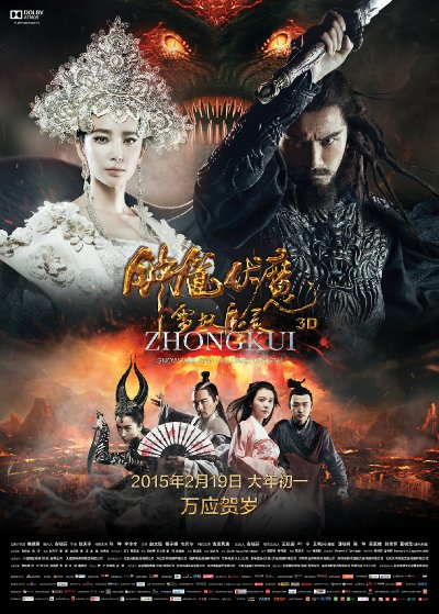 Zhong Kui Snow Girl and the Dark Crystal 2015 Mandarin 720p BluRay DTS x264-ROVERS