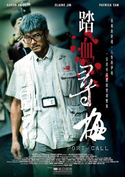 Port of Call 2015 Chinese BluRay REMUX 1080p AVC TrueHD 7.1-SiCaRio