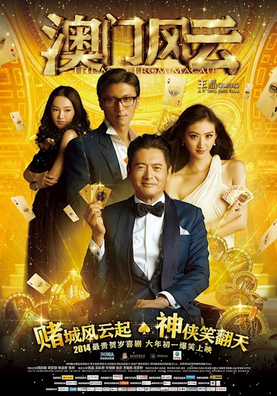 From Vegas to Macau II 2015 Chinese 1080p BluRay DD5.1 x264-WiKi