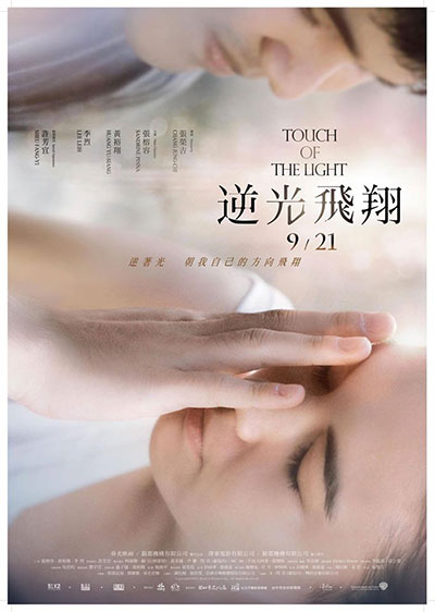 Touch of the Light 2012 Chinese 1080p BluRay DTS x264-USURY