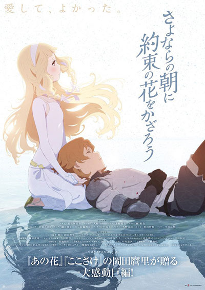 Maquia When the Promised Flower Blooms 2018 1080p BluRay DTS x264-HAiKU