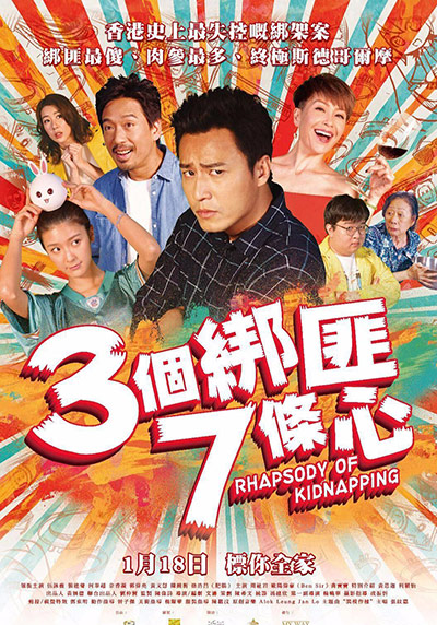 Rhapsody of Kidnapping 2018 Chinese 720p BluRay DD5.1 x264-MTeam