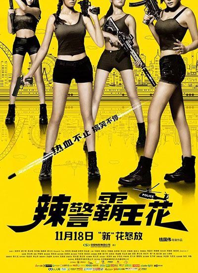 Special Female Force 2016 Chinese 1080p WEB-DL AAC x264-SeeHD