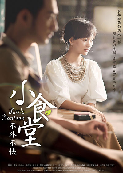 Little Canteen 2017 Chinese 1080p WEB-DL AAC H264-CHDWEB