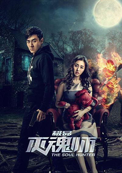 The Soul Hunter 2017 Chinese 1080p WEB-DL H264 AAC-npuer