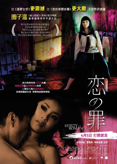Guilty of Romance 2011 Japanese EXTENDED SUBBED 1080p BluRay DTS x264-USURY