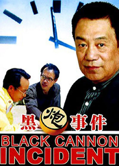 The Black Cannon Incident 1985 1080p BluRay FLAC x264-SPECTACLE