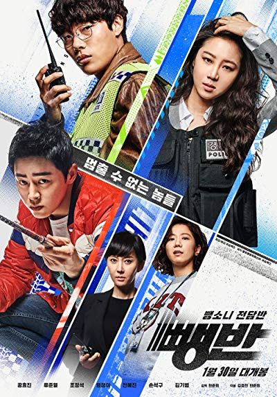 Hit-and-Run Squad 2019 1080p BluRay DTS x264-GiMCHi