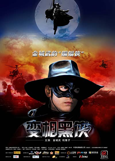 K-20 Legend Of The Mask 2008 1080p BluRay DTS x264-aBD