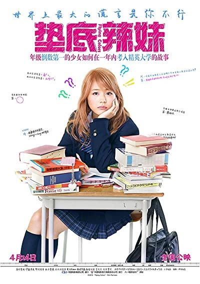 Flying Colours 2015 1080p BluRay DTS x264-killerHD