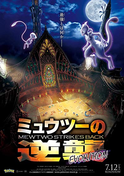 Pokemon Mewtwo Strikes Back Evolution 2019 1080p WEB-DL DDP5.1 x264-SiGLA