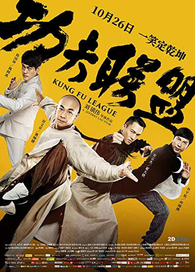 Kung Fu League 2018 1080p BluRay DD5.1 x264-WiKi
