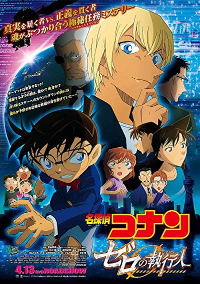 Detective Conan Zero the Enforcer 2018 TW BluRay 1080p TrueHD 5.1 TrueHD 5.1 x265 10bit-CHD