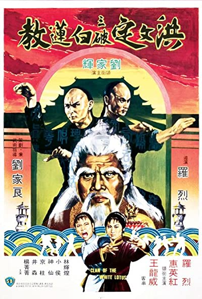 Fists of the White Lotus 1980 1080p BluRay FLAC x264-GHOULS