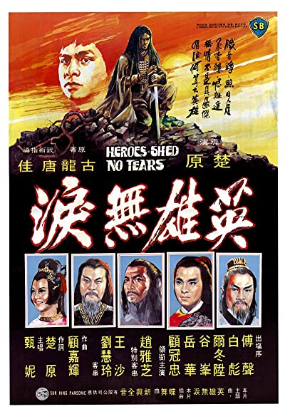Heroes Shed No Tears 1980 720p BluRay DTS x264-BiPOLAR