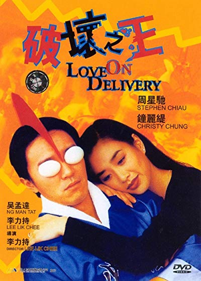 Love on Delivery 1994 1080p BluRay DD2.0 x264-GiMCHi