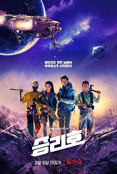 Space Sweepers 2021 KOREAN 1080p WEB-DL DDP5.1 Atmos x264-MeSeY