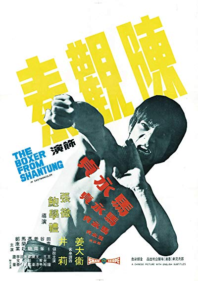 The Boxer from Shantung 1972 1080p BluRay FLAC x264-REGRET