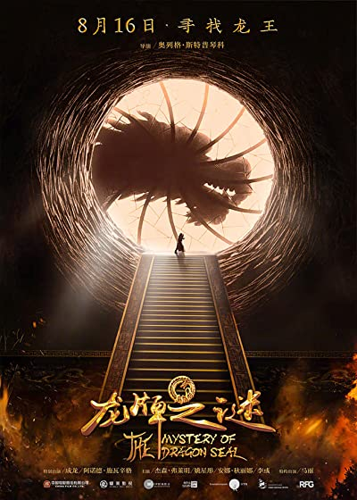 The Mystery Of The Dragon Seal 2019 1080p WEB-DL DD5.1 H264-EVO