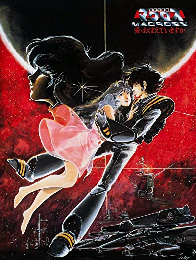The Super Dimension Fortress Macross Do You Remember Love 1984 1080p BluRay AVC REMUX LPCM DTS-HD - BluDragon