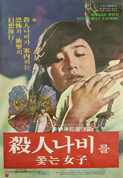 Woman Chasing the Butterfly of Death 1978 1080p BluRay DTS x264-REGRET