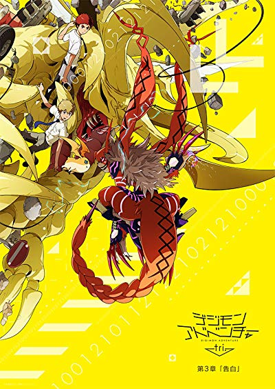 Digimon Adventure Tri 3 Confession 2016 1080p BluRay DTS x264-GHOULS