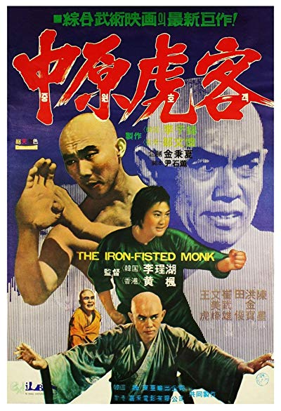 Iron Fisted Monk 1977 720p BluRay FLAC x264-GHOULS