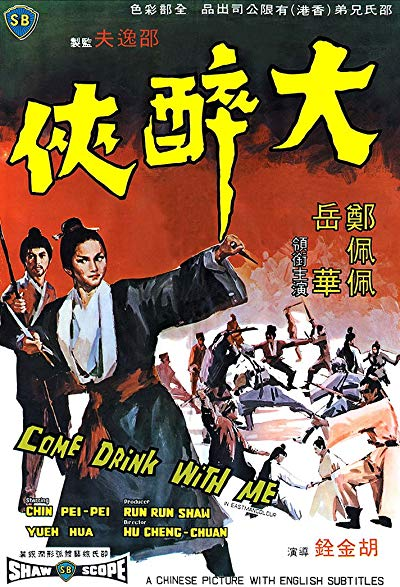Come Drink with Me 1966 1080p BluRay DTS x264-GHOULS