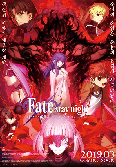 Fate Stay Night Heavens Feel II Lost Butterfly 2019 1080p BluRay DTS x264-HAiKU