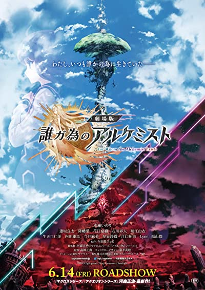 For Whom The Alchemist Exists 2019 1080p WEB-DL H264-URANiME