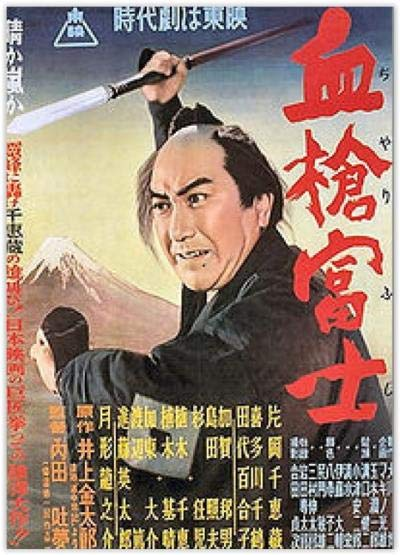 bloody spear at mount fuji 1955 720p BluRay DD2.0 x264-ghouls