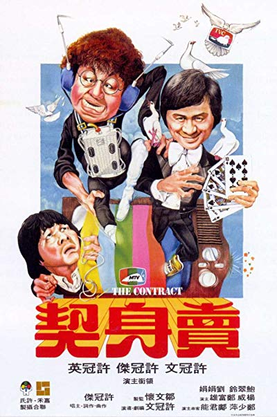 Mai shen qi AKA The Contract 1978 BluRay REMUX 1080p AVC TrueHD 7.1 - KRaLiMaRKo