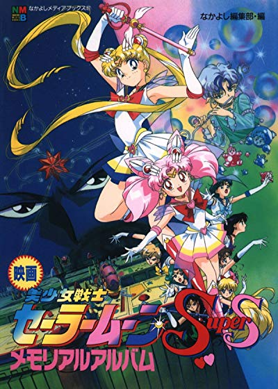 Sailor Moon Super S The Movie Black Dream Hole 1995 1080p BluRay DTS x264-URANiME