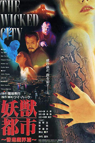 The Wicked City 1992 1080p BluRay FLAC x264-REGRET