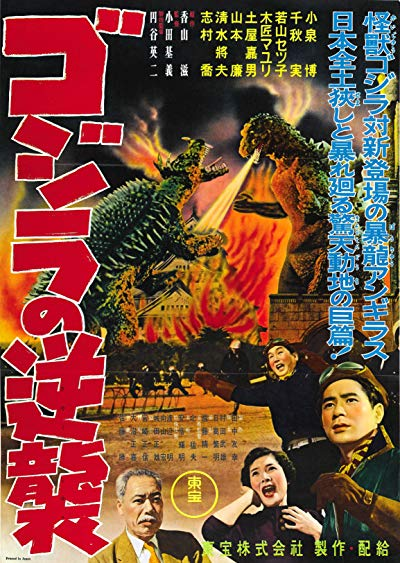 Godzilla Raids Again 1955 Criterion 1080p BluRay FLAC x264-JRP