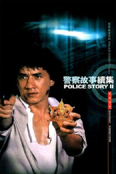 Police Story 2 1988 REMASTERED 720p BluRay DTS x264-GHOULS