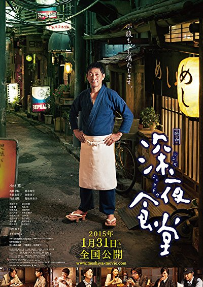 Midnight Diner 2014 BluRay 1080p DTS x264-CHD
