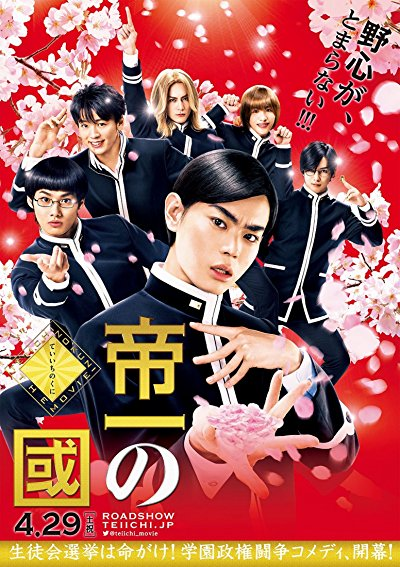 Teiichi Battle of Supreme High 2017 720p BluRay DTS x264-REGRET