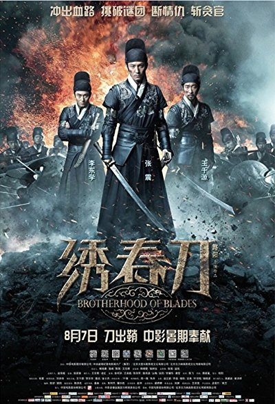 Brotherhood Of Blades 2014 BluRay 720p DTS x264-HDChina