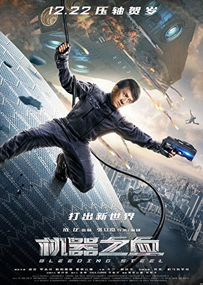 Bleeding Steel 2017 BluRay 720p DTS x264-HDChina
