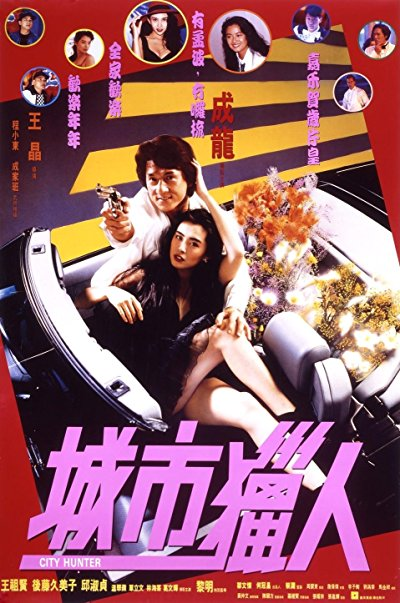 city hunter 1993 remastered 1080p BluRay DTS x264-usury