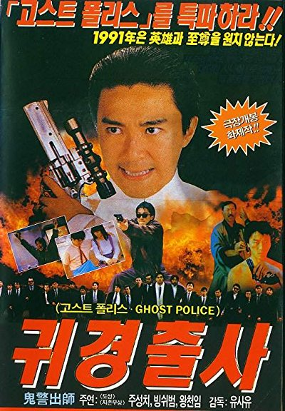 Look Out Officer 1990 1080p BluRay x264 FLAC2.0-HDChina