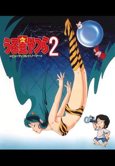Urusei Yatsura 2 Beautiful Dreamer 1984 JAPANESE BluRay REMUX 1080p AVC DTS-HD MA 5.1-FGT